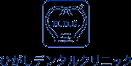 H.D.C.千葉県 流山おおたかの森駅近く予防歯科のひがしデンタルクリニック